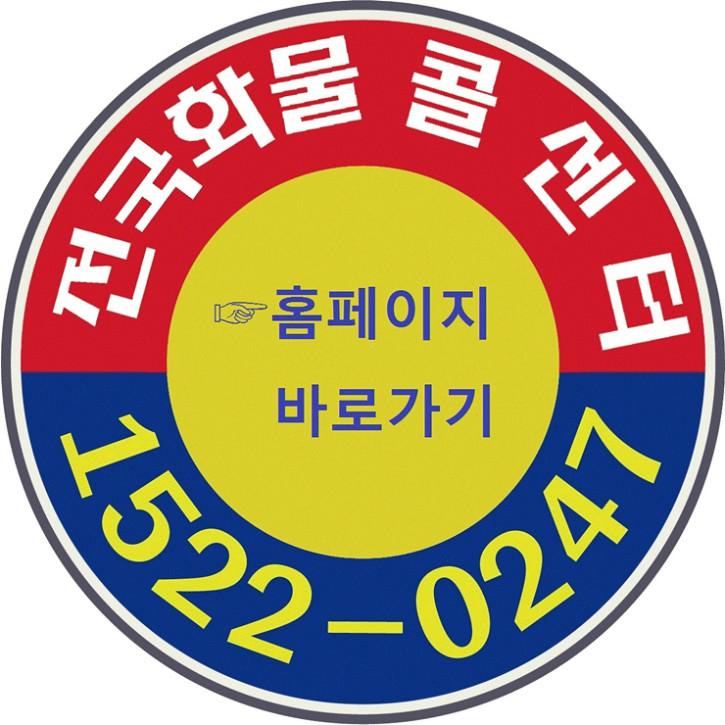 전국화물콜센터-전국화물_화물콜homepage link logo.jpg