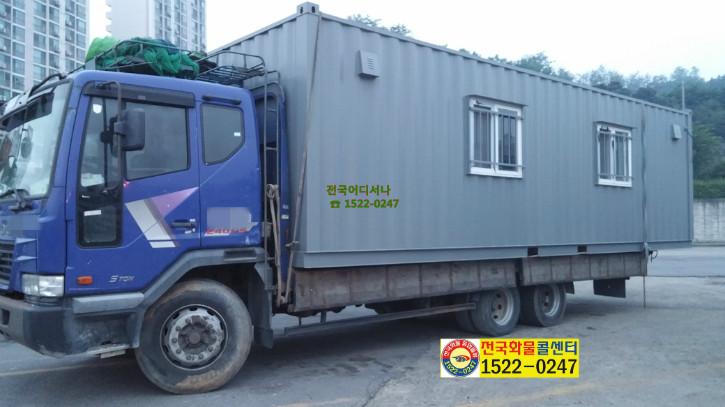 4.5톤 컨테이너 1-4.jpg